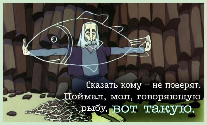 Сказать кому –  не поверят. Поймал, мол, говорящую рыбу, во-от такую.